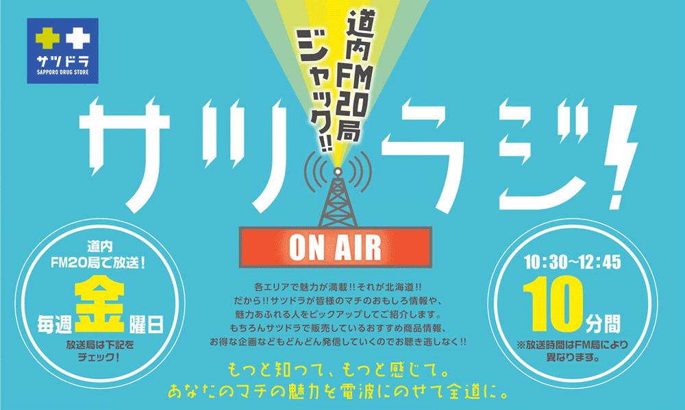 道内FM20局ジャック!サツラジ!