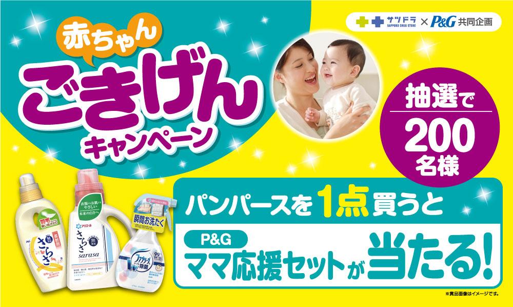 サツドラ×P&G 赤ちゃんごきげんキャンペーン