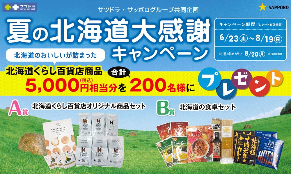 夏の北海道大感謝キャンペーン