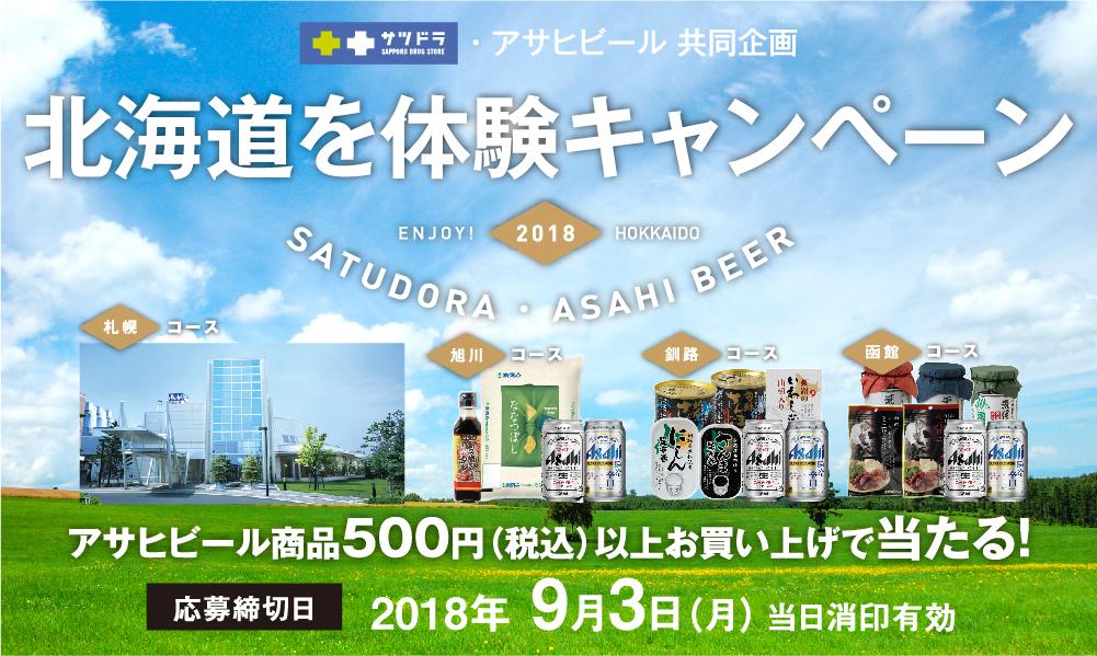 サツドラ×アサヒビール共同企画 北海道を体験キャンペーン