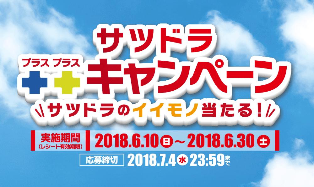 サツドラ++(プラスプラス)キャンペーン