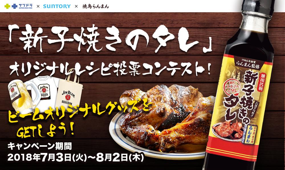 「新子焼きのタレ」オリジナルレシピ投票コンテスト