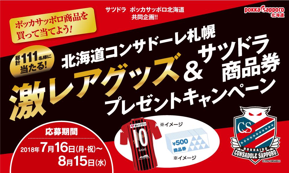 ポッカサッポロ商品を買って当てよう!北海道コンサドーレ札幌激レアグッズ&サツドラ商品券プレゼントキャンペーン