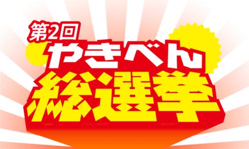 第2回やきべん総選挙開催