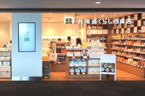 北海道くらし百貨店 新千歳空港