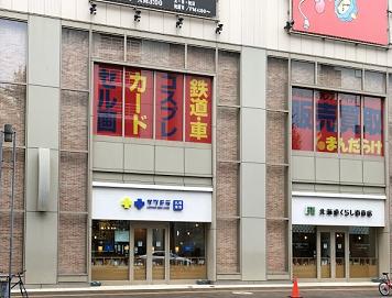 札幌藥妝 NORBESA店