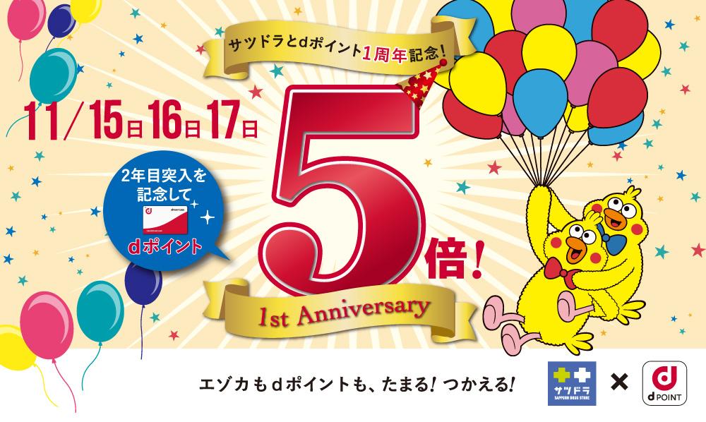 サツドラ×dポイント 1周年記念!dポイント5倍デー!