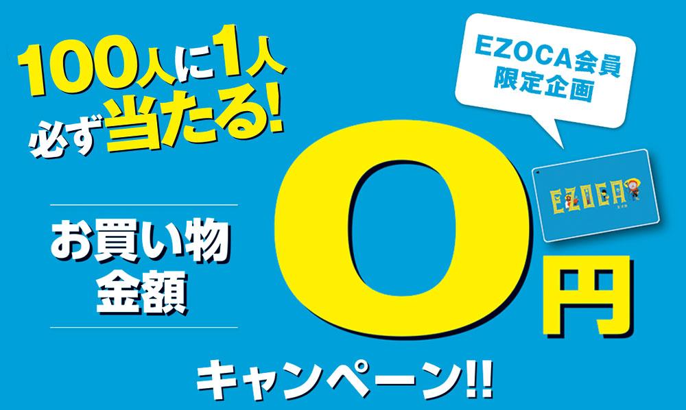 100人に1人お買い物金額0円キャンペーン