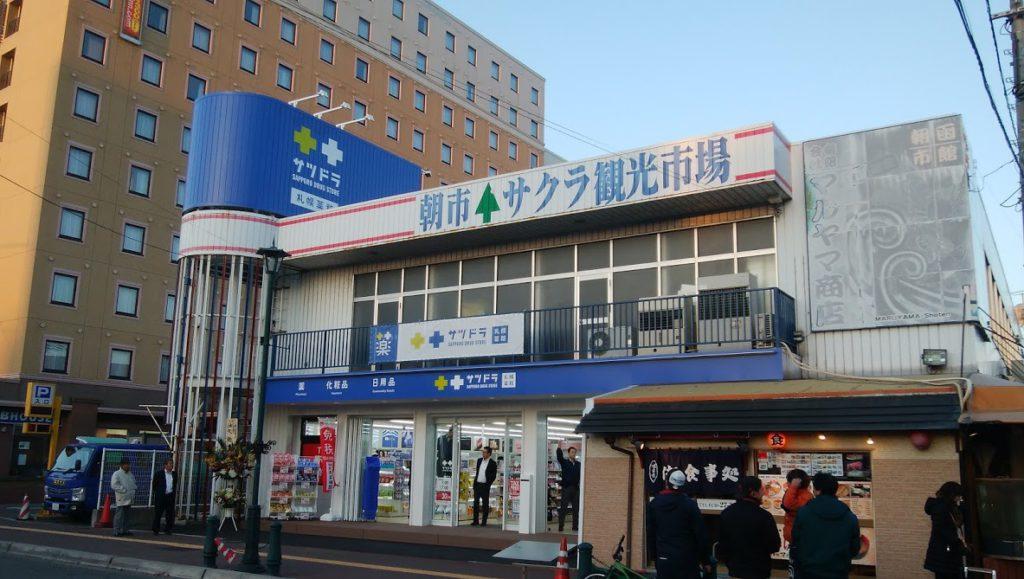 札幌药妆函馆朝市店