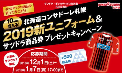 ポッカサッポロ商品を買って当てよう!北海道コンサドーレ札幌2019新ユニフォーム&サツドラ商品券プレゼントキャンペーン