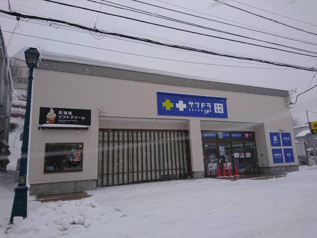 札幌药妆 小樽堺町店