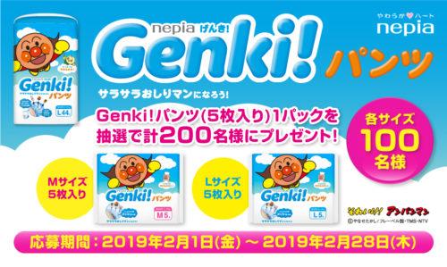 Genki!パンツプレゼントキャンペーン!