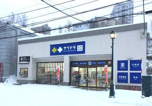 サツドラ小樽堺町店