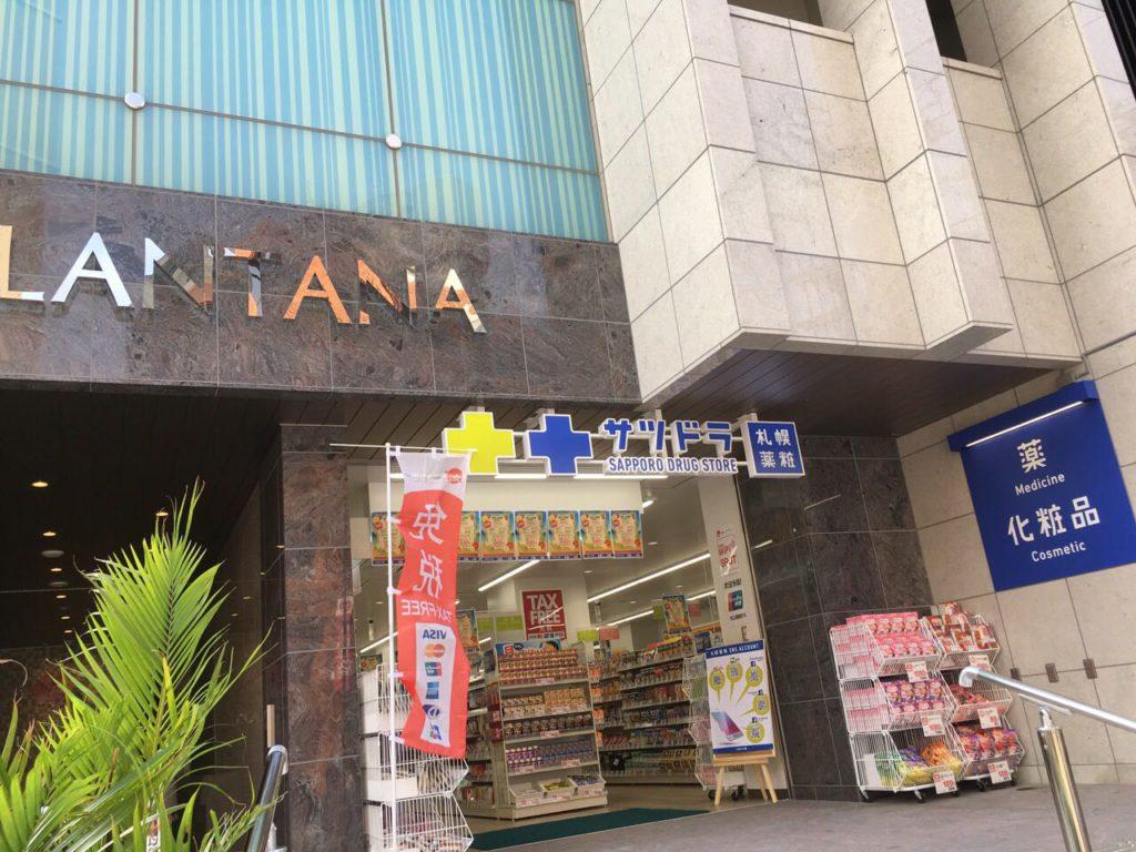 사츠도라 오키나와 국제거리 HOTEL LANTANA점
