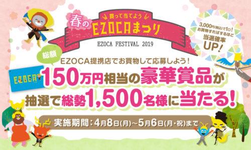 【抽選で1,500名様に豪華賞品が当たる!】 春のEZOCAまつり2019