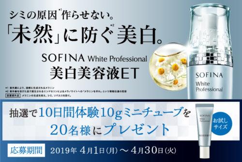 ソフィーナ ホワイトプロフェッショナルキャンペーン