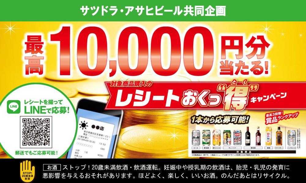 """サツドラ・アサヒビール共同企画 レシートおくっ""""得""""キャンペーン"""