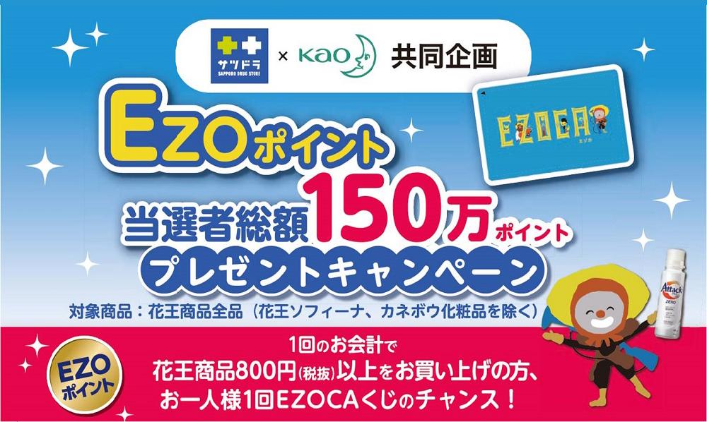 サツドラ × 花王 共同企画 EZOポイント当選者総額150万ポイントプレゼントキャンペーン