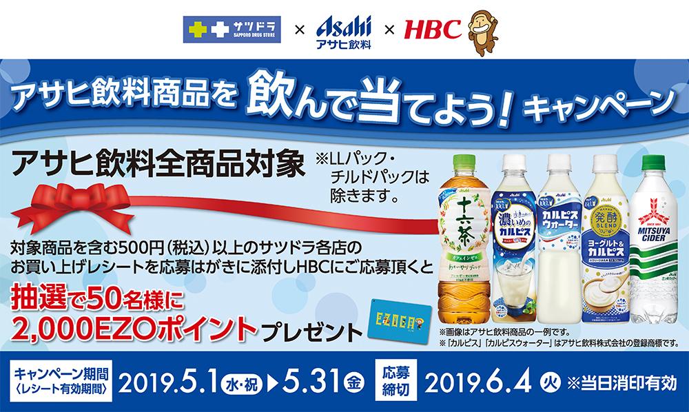 サツドラ×アサヒ飲料×HBC アサヒ飲料商品を飲んで当てよう!キャンペーン
