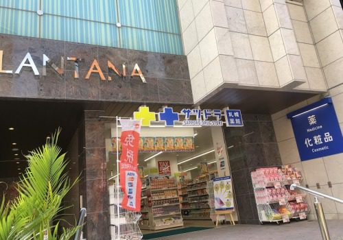 サツドラ沖縄国際通りホテルランタナ店