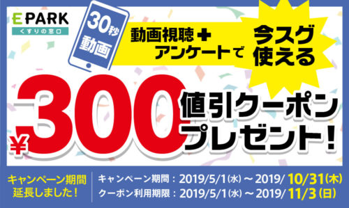 動画視聴とアンケートで今すぐ使える300円値引クーポンプレゼント!