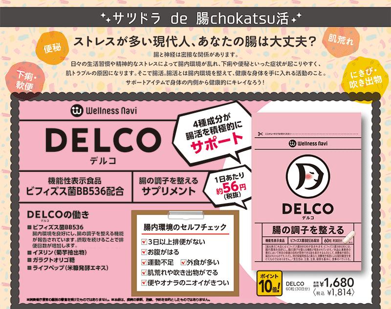 DELCO(デルコ) 4種成分が腸活を積極的にサポート