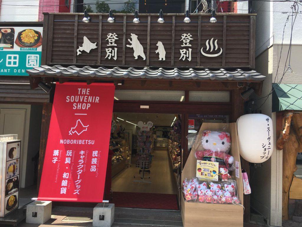SAPPORO SOUVENIR SHOP Noboribetsu Onsen Store