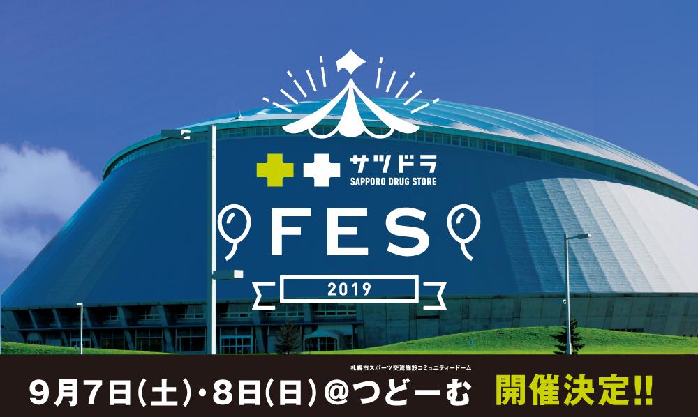 サツドラFES2019 in つどーむ 開催決定!