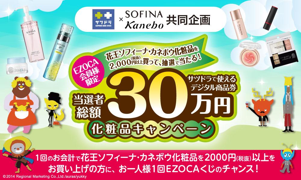 サツドラ×SOFINA Kanebo共同企画 当選者総額30万円!サツドラで使えるデジタル商品券が当たる化粧品キャンペーン!