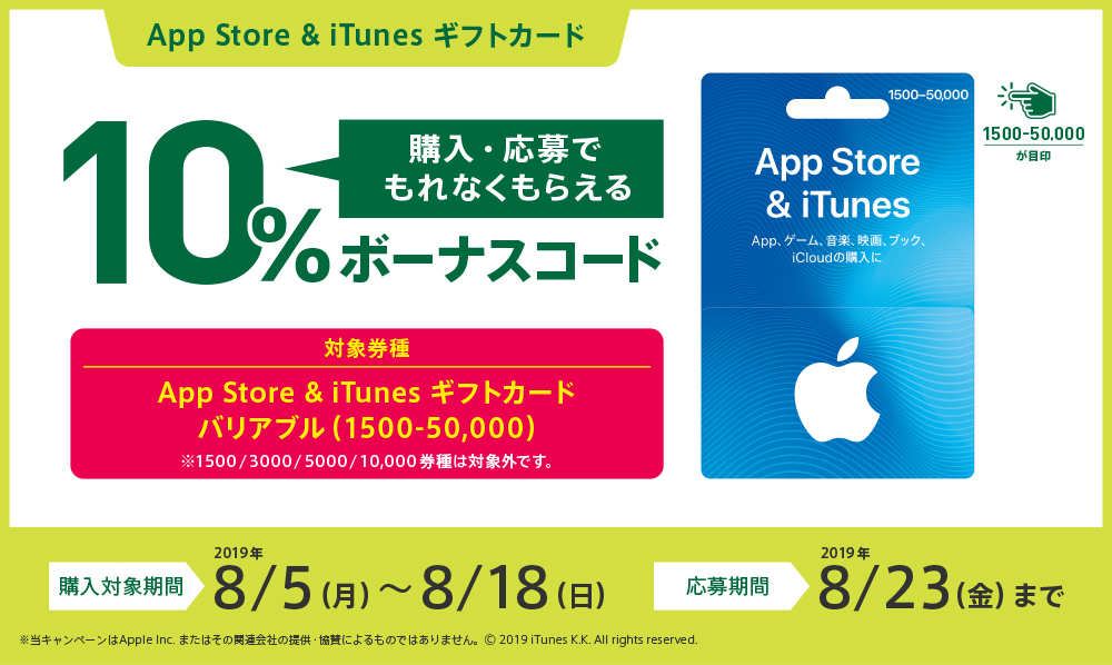 App Store & iTunes ギフトカードキャンペーン実施中