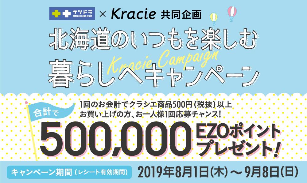 サツドラ×Kracie共同企画 北海道のいつもを楽しむ暮らしへキャンペーン!