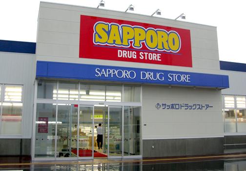 SATUDORA占小牧柳町店