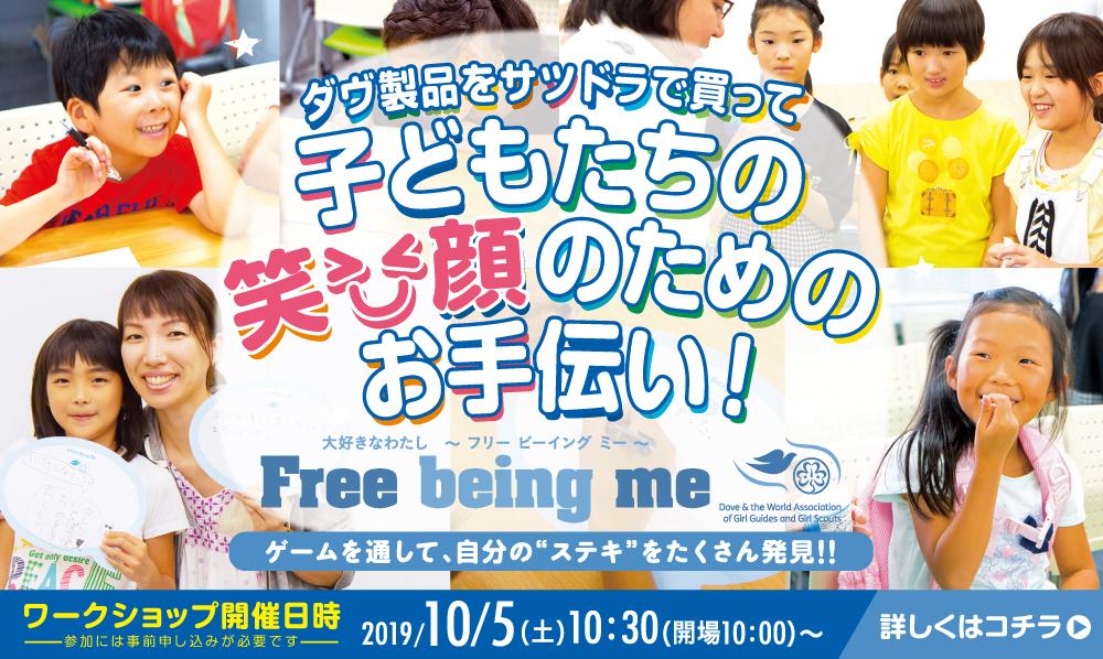 サツドラ×ダヴ×ガールスカウト 共同イベント 大好きな私〜フリービーイングミー〜