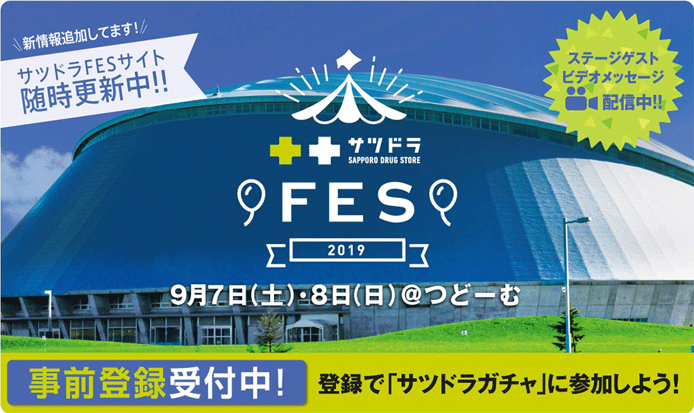 サツドラFES2019 in つどーむ 情報更新!