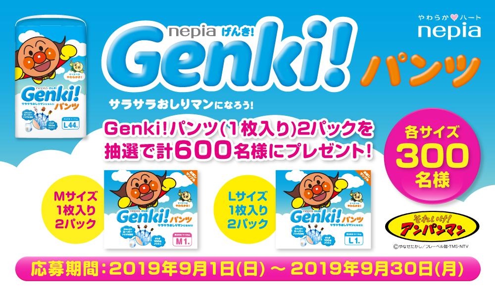 Genki!パンツサンプルプレゼントキャンペーン!!