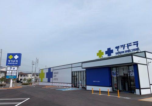 サツドラ函館石川店