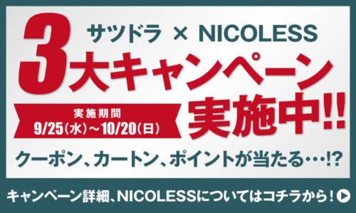 サツドラ×NICOLESS 3大キャンペーン!