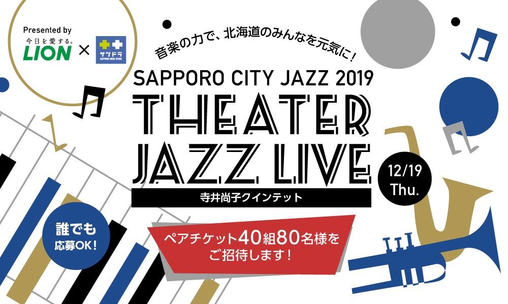 SAPPORO CITY JAZZ 2019 THEATER JAZZ LIVE 寺井尚子クインテット ペアチケットご招待!