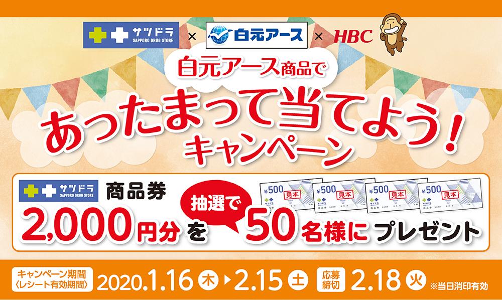 商品券2,000円分を抽選で50名様にプレゼント!サツドラ×白元アース×HBCキャンペーン