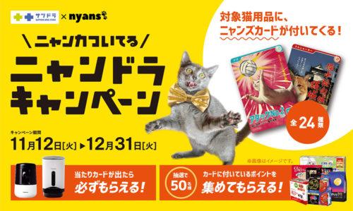 抽選で豪華賞品・猫用品が当たる!ニャンカついてるニャンドラキャンペーン!