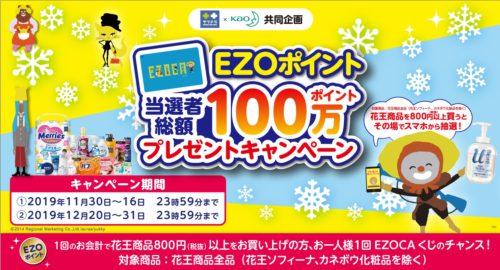 サツドラ×花王 共同企画当選者総額EZOポイント100万ポイントプレゼントキャンペーン