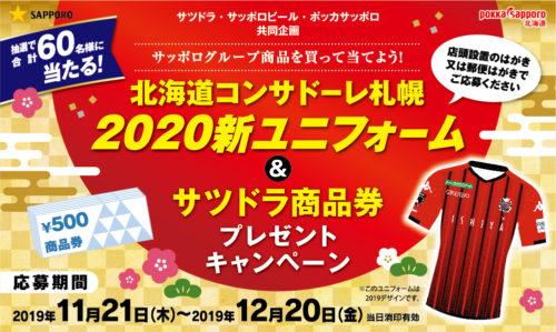 北海道コンサドーレ札幌2020新ユニフォーム&サツドラ商品券プレゼントキャンペーン
