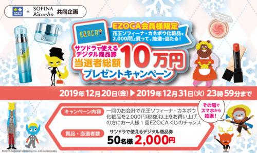 サツドラで使えるデジタル商品券2,000円分が当たる!?