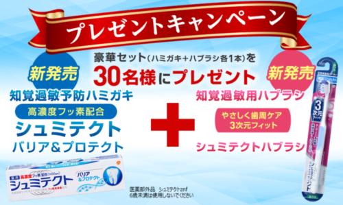 知覚過敏予防の『シュミテクト』ハミガキ&ハブラシ プレゼントキャンペーン