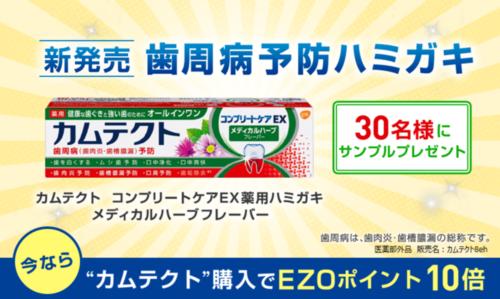 歯周病予防ハミガキ『カムテクト』プレゼント&EZOポイント10倍キャンペーン