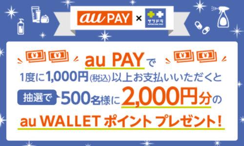 サツドラ限定企画!抽選で500名様に2,000au WALLETポイントプレゼント!