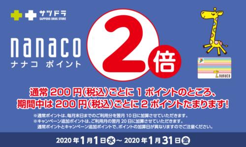 1月はサツドラ限定nanacoポイントが2倍!!