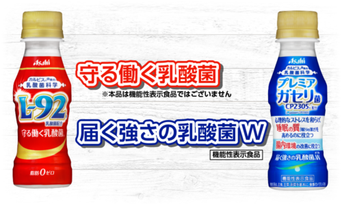 アサヒ飲料から『守る働く乳酸菌』『届く強さの乳酸菌 W』お買い得なキャンペーン