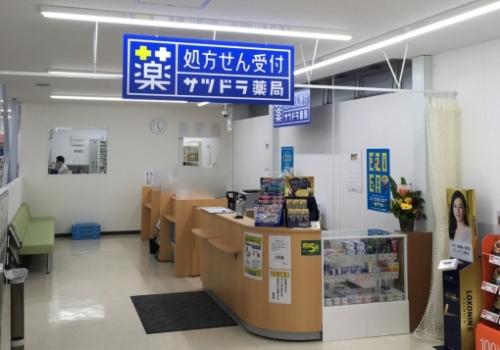 サツドラ薬局 手稲前田2条店