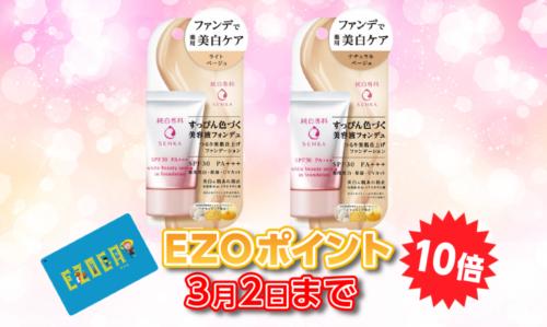 エフティ資生堂から純白専科 すっぴん色づく美容液フォンデュ 新発売キャンペーン